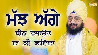 Majh Aagey Been Wajaoun Da Ki Fayda | Bhai Ranjit Singh Dhadrianwale