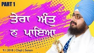 Part 1 - Tera Aant Na Paya - 9 Jan 2018 - Chajli - Sunam