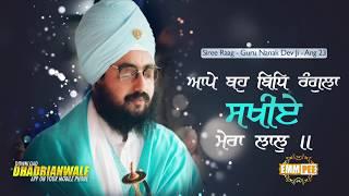 Aape Boh Bidh Rangla Sakhiye Mera Laal | Dhadrian Wale