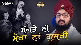 20 Dec 2018  - SANGTE NI MERA NAAM GUJRI | Bhai Ranjit Singh Dhadrianwale