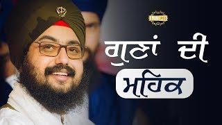 Gunaa Di Mehak | Dhadrian Wale