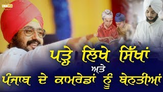 Request to atheist and educated people of punjab | Bhai Ranjit Singh Dhadrianwale