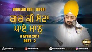 Part 2 - Gur Ki Sewa Paye Maan 3_4_2017 - Bhullar Heri | Bhai Ranjit Singh Dhadrianwale