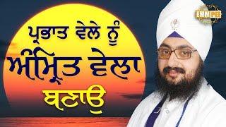 Bharvat Wele Nu Amrit Wela Banao | DhadrianWale