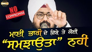 No compromise on topic of Mai Bhago | Bhai Ranjit Singh Dhadrianwale