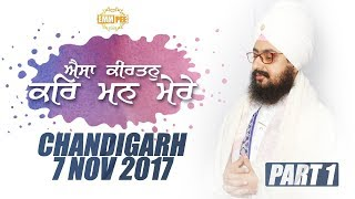 Part 1- AISA KIRTAN KAR MAN MERE - 7 Nov 2017 - Chandigarh