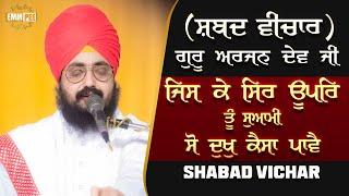 Shabad Vichar | Jis Ke Sir Uper tu Swami | Parmeshardwar