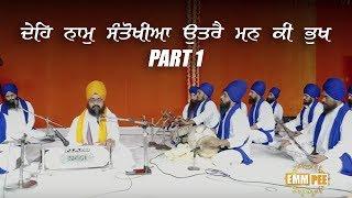 Part 1 - Dehh Naam Santokhiya | DhadrianWale
