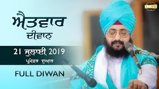 Sunday Diwan 21jul2019 at G. Parmeshar Dwar Sahib - Dhadrianwale