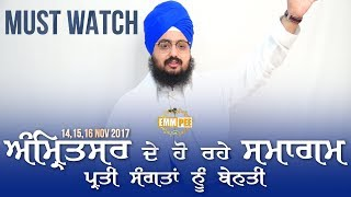 EXCLUSIVE VIDEO REGARDING AMRITSAR DIWANS | Bhai Ranjit Singh Dhadrianwale