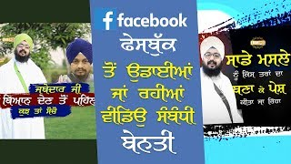 Request about false facebook video reports | DhadrianWale