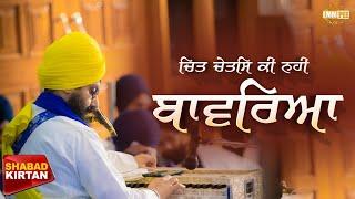 Chit Chetas ki Nahi Bawreaa | Bhai Ranjit Singh Dhadrianwale