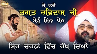 I will put my head on Bhagat Ravidas Ji feet if I ever meet him | Bhai Ranjit Singh Dhadrianwale