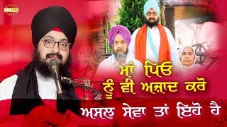 Give space and freedom to your parents for this is true sewa | DhadrianWale