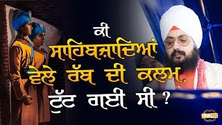 Did God had a broken pen while writing destiny of Sahibjadas | Bhai Ranjit Singh Dhadrianwale