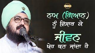Naam Nu Vishar ke Jiwan Kheh Ban Janda hai