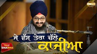 Sika Dhaal Ke tu Kana ch Pavade | Bhai Ranjit Singh Dhadrianwale