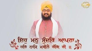 Eh Man Sunder Apna