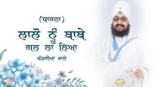 Laalo Nu Babe Gal La Leya | Bhai Ranjit Singh Dhadrianwale