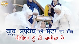 Women also need the right to serve Guru Sahib | Bhai Ranjit Singh Dhadrianwale