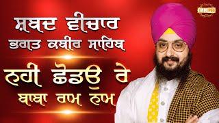 Shabad Vichar - Nahi Shodo Re Baba Ram Naam | Dhadrian Wale