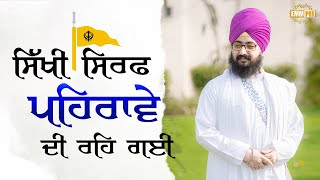 Sikhi is limited to attire nowadays | Bhai Ranjit Singh Dhadrianwale