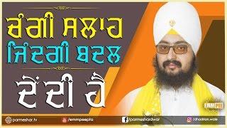 Changi Sallah Zindgi Badal Dendi Hai - Faggu Sirsa | Bhai Ranjit Singh Dhadrianwale