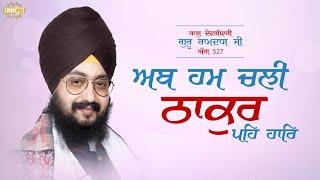 Ab Hum Chali Thakur Peh Haar | Bhai Ranjit Singh Dhadrianwale