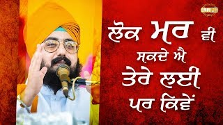 People may be ready to die for you but how | DhadrianWale