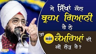 Why do Sikh need camera if they have brahmgyani | Dhadrian Wale