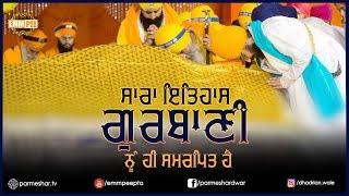 Sarra Itihaas Gurbani Nu Hi Samarpit Hai | Bhai Ranjit Singh Dhadrianwale