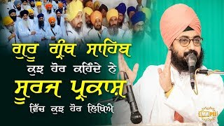 Guru Granth Sahib differs on what Suraj Prakash Granth says | Bhai Ranjit Singh Dhadrianwale