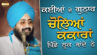 Many hide their sin behind their religous attire | Bhai Ranjit Singh Dhadrianwale