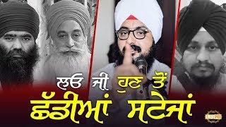 I quit the stages from now on | Bhai Ranjit Singh Dhadrianwale