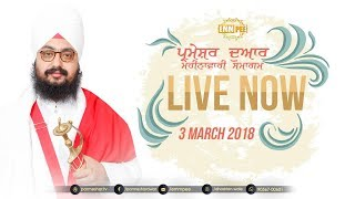 3 March 2018 - Parmeshar Dwar - Monthly Diwan | Dhadrian Wale