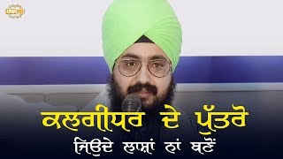 Children of Kalgidhar, Dont be living dead | Bhai Ranjit Singh Dhadrianwale