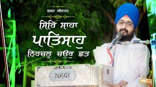 Sirr Sahan Patshah Nihchal Chaur Chhat | Dhadrian Wale