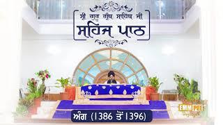 Angg  1386 to 1396 - Sehaj Pathh Shri Guru Granth Sahib Punjabi Punjabi | Dhadrian Wale