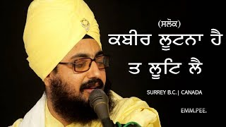 Dharna - Kabir Lootna Hai Ta Loot Lei | DhadrianWale