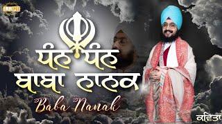 Dhan Dhan Baba Nanak Mahan Mera Patshah | Bhai Ranjit Singh Dhadrianwale