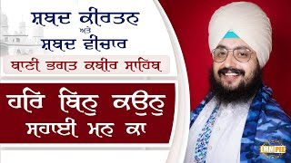 Har Bin Kaun Sahai Man ka | Shabad Vichar | Bhai Ranjit Singh Dhadrianwale