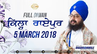 5 March 2018 - Full Diwan - KILA RAIPUR - LUDHIANA - Day 1