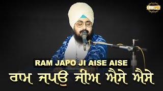 Ram japo Ji Aise Aise | DhadrianWale