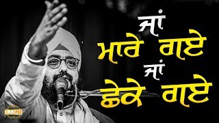 Touching Poem - Ya Maare Gaye Ya Chheke Gaye - Murdered or excommunicated | Bhai Ranjit Singh Dhadrianwale