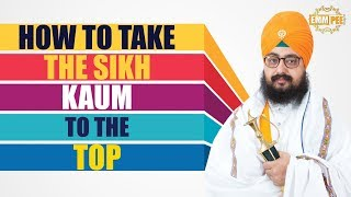 How to take the SIKH KAUM to the TOP - Full Diwan | Bhai Ranjit Singh Dhadrianwale