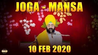 10 Feb 2020 Joga Mansa Diwan - Guru manyo Granth Chetna Samagam | Bhai Ranjit Singh Dhadrianwale