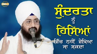 Beauty cant be seen partly | Bhai Ranjit Singh Dhadrianwale