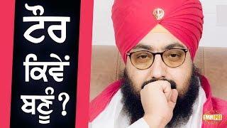 Taur Kive Banu ? - Parmeshar Dwar