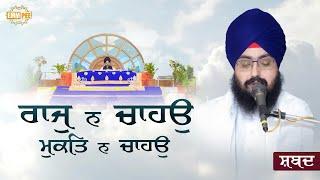 Raaj Na Chahaun Mukat Na Chahaun - Beautiful Kirtan | Bhai Ranjit Singh Dhadrianwale