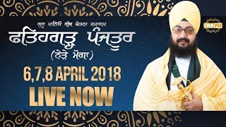 Day 3 - Fatehgarh Panjtoor - Moga - 6 April 2018 | DhadrianWale